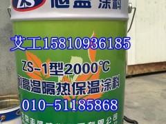 北京耐高温隔热保温涂料(2000℃)厂家