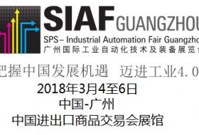2018 SIAF 中国广州国际工业自动化展