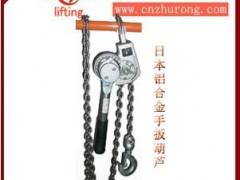 日本NGK手扳葫芦|进口铝合金手扳葫芦|全国发货
