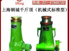 钢城螺旋机械式千斤顶|上海宝山牌千斤顶中国销售中心