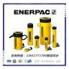 恩派克液压油缸|enerpac恩派克千斤顶|上海代理