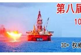 第八届中国海洋油气国际峰会暨展览
