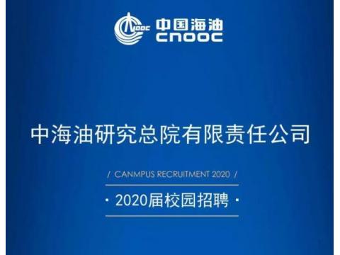 中海油研究总院2020校园招聘正式启动!