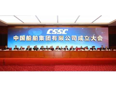 中国船舶集团有限公司正式成立
