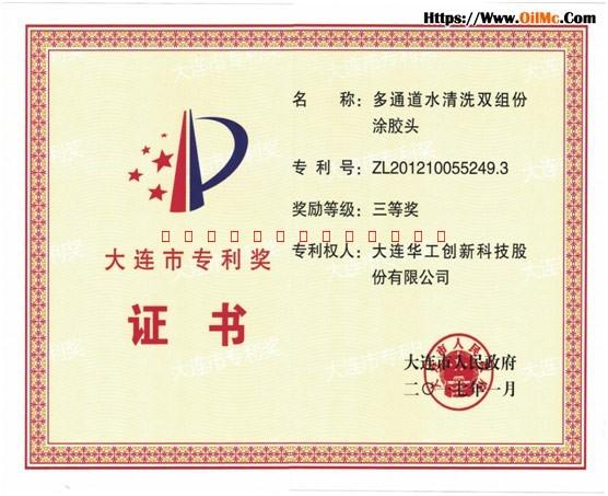 大连市专利奖证书
