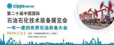 中国国际石油石化技术装备展览会(简称cippe),是国际石油石化行业例会。