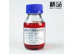 颗粒度校准用标准油、6级标油、8级标油