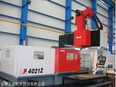 台湾亚威LP-3021龙门加工中心龙门世家专业品牌