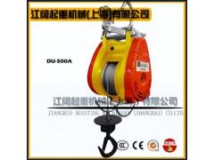台湾小金刚500公斤电动葫芦配无线遥控器