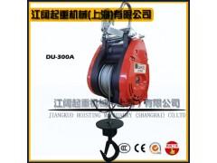 小金刚电动葫芦提升机300公斤电压220V