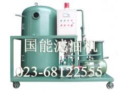 供应国能CXYJ油系统高压冲洗滤油机