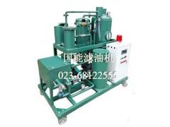 供应国能TYL多杂质真空滤油机
