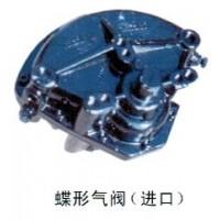 蝶形气阀(进口)