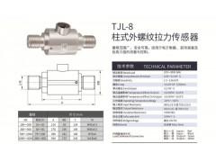 电子衡器传感器起吊装备传感器柱式外螺纹拉力传感器TJL-8