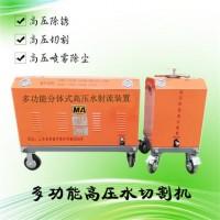 多功能矿用分体式高压水切割机