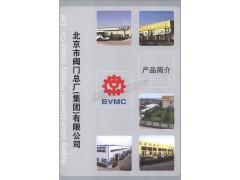 北京市阀门总厂(集团)有限公司产品简介
