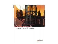 中石化四机厂钻井机固井专业设备样本