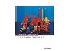 中石化四机厂高压流体控制元件及组合管汇样本