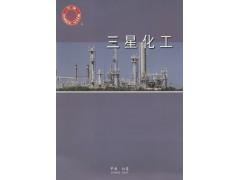 江苏三星化工有限公司