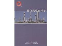 江苏三星化工有限公司膜分离成套设备