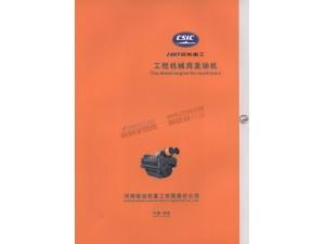 河南柴油机重工有限责任公司-工程机械哟娜发动机