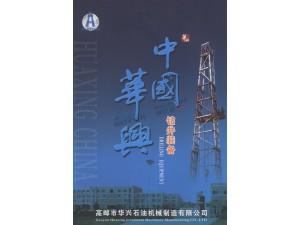 高邮华星石油机械制造有限公司