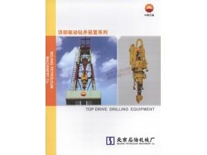 北京石油机械厂-顶部驱动系统