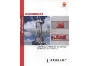 北京石油机械厂-地面防喷器控制系统