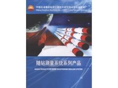 北京石油机械厂-随钻测量系统