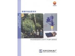 北京石油机械厂-单螺杆抽油泵
