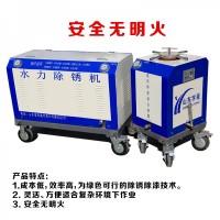 供应多功能水力除锈机