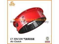 宝昊石油供应离合器LT300/100