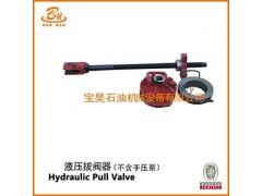 宝昊石油供应-液压拔阀器