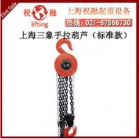 上海三象手拉葫芦|圆形型三象手拉葫芦|江浙沪包邮