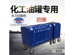 煤气管道用水切割机 切割甲烷用水刀 化工专用水刀厂家