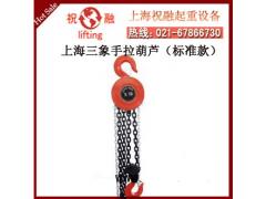 3T6M三象手拉葫芦上海销售中心全国发货