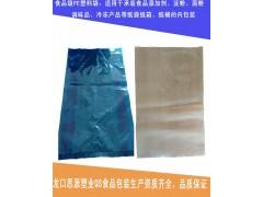 食品级PE塑料袋,25公斤食品级内膜袋-厂家直销塑料包装袋