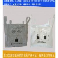 供应UN危化品吨袋生产企业-提供UN危包商检性能单证