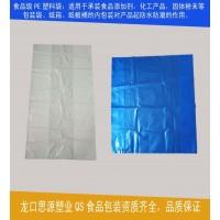 生产25kg食品级全新料塑料袋-食品级许可证书(检测报告)