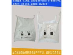 山东生产吨袋危包证厂家-PP危险货物集装袋