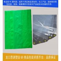 25公斤食品级塑料袋(PE袋)-提供食品级生产许可证厂家