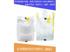 厂家生产T型导电吨袋—导电集装袋企业