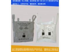 集装袋危包性能检验单—吨袋商检出口危包证