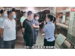 陕西新奥新能能源发展有限公司高管用烟头烫员工脸,职场霸凌坚决不能忍!