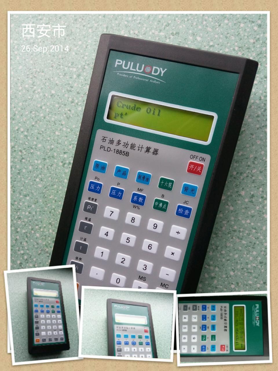 PLD-1885B石油多功能计算器
