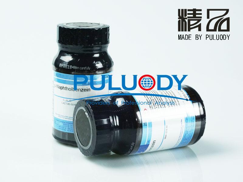 对萘酚苯指示剂