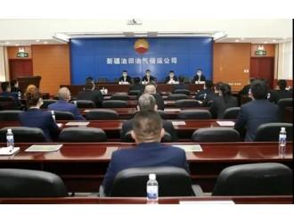 中国石油新疆油田两家单位重要人事变动