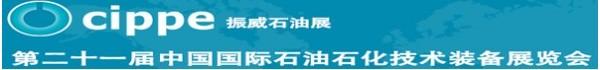 中国国际石油石化技术装备展览会