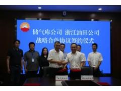 中石油储气库公司与浙江油田公司签署 战略合作协议