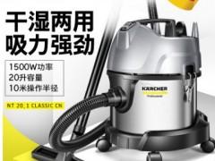 德国凯驰吸尘器强力干湿商用工业大功率吸水机吸尘机NT20/1